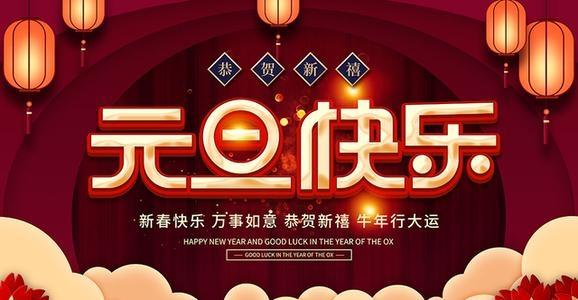 2021年广东博开祝您元旦快乐,牛年大吉!