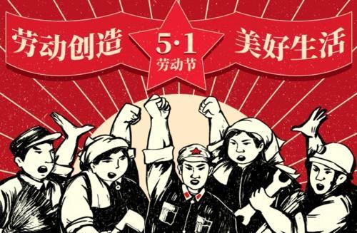 五一劳动节的缘由是什么?博开电气